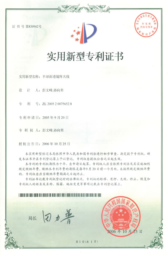 The patent of practical and novel